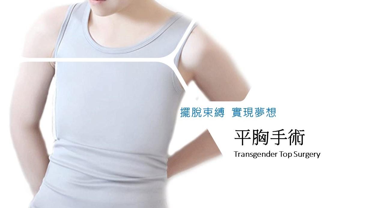 平胸手術 陳廣得醫師整形重建中心