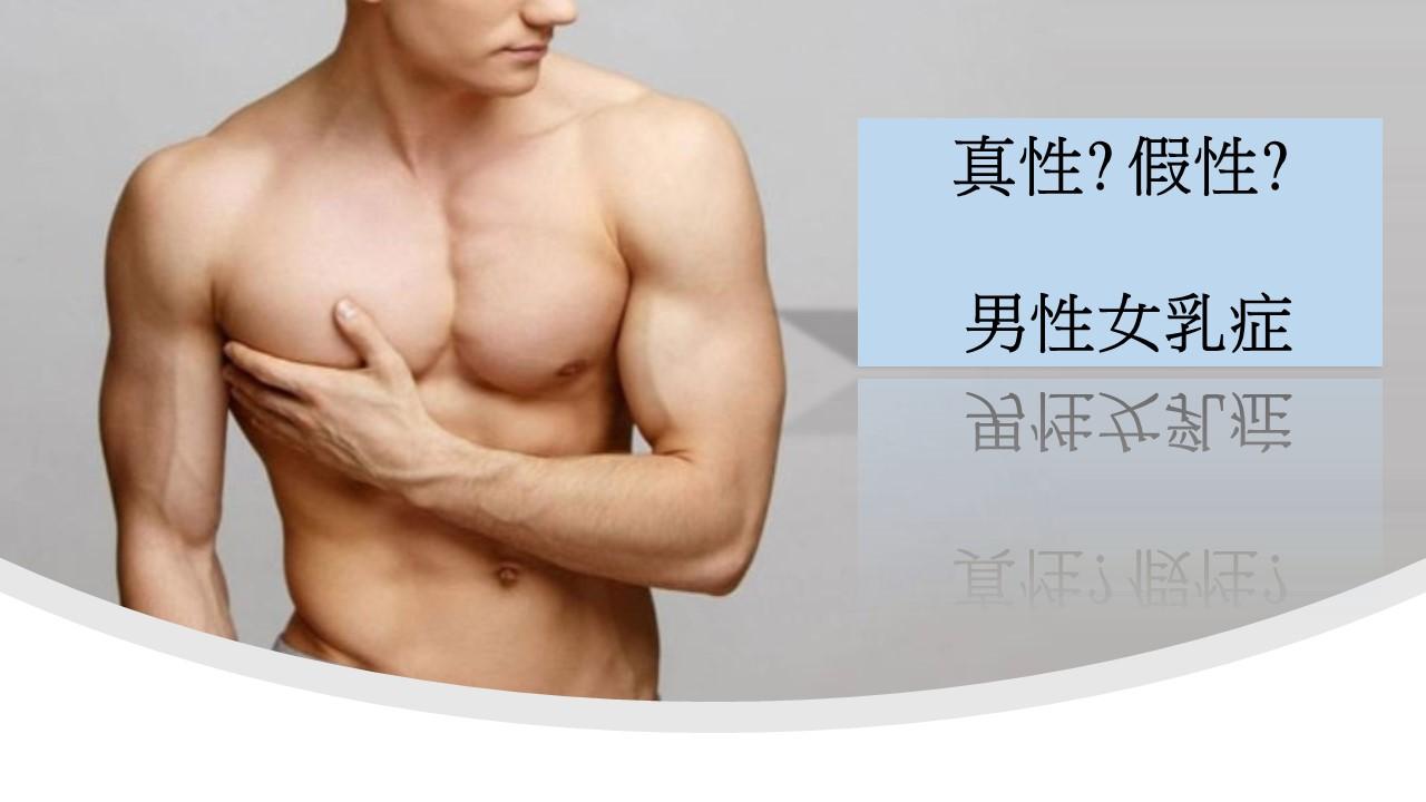 男性女乳症首頁