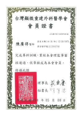 台灣顯微重建外科醫學會