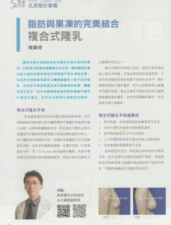 整形春秋雜誌2020 Vol.2 邀稿 「複合式隆乳」-1
