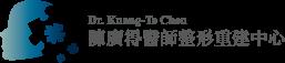 陳廣得醫師整形重建中心